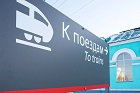 NOVOSIBIRSK International Airport and Federal Passenger Company Continue to Develop Combined Transport Services