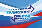 Tolmachevo Airport - Participant of VI Transport of Siberia Forum