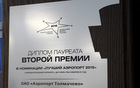 "Novosibirsk International Airport Became the Laureate of the 2nd National Award ""Air Gateway of Russia"""