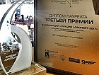 Tolmachevo Airport – among the best airports in Russia