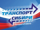 NOVOSIBIRSK International Airport Participated in the 4th Transport of Siberia Forum